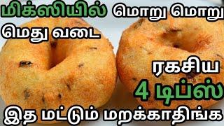 எண்ணெய் குடிக்காத மொறு மொறு மெதுவடை||Secret 4 Tips |Medhu Vadai Recipe in Mixi ||Crispy Uludha Vadai