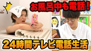 女子メンバーのお風呂中にも♡?男女で24時間テレビ電話生活やってみた!【後編】