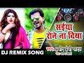 Pramod Premi Yadav (2018) नया सुपरहिट DJ Remix Song - Saiya Rone Na Diya - Bhojpuri Remix Song