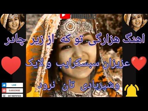 new hazaragi waqte az zeri chadar shad songs هزارگي سونگ