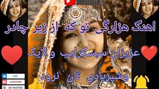 new hazaragi shad songs هزارگي سونگ