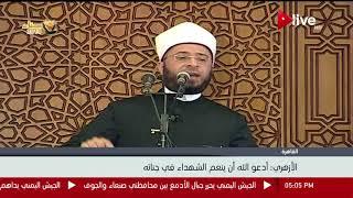 أسامة الأزهري: أتوجه بتحية إجلال وعرفان لكل شهداء الوطن