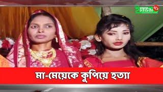 সম্পত্তির বিরোধের জেরে এই ঘটনা ! Cox's Bazar News |  Enews71/ইনিউজ৭১