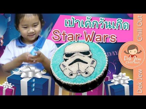 เด็กจิ๋วเป่าเค้กวันเกิด Star Wars กับพี่ที่ออฟฟิตปะป๊า [N'Prim W313]