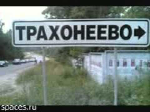 Russkie prikoly spaces ru - YouTube