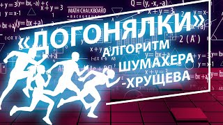 Догонялки алгоритм Шумахера Хрущева