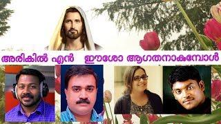 Arigil enn Essho Akathanakumbol # Jojo kuzhikkattil# Shanty Antony # vidu pradap # Anju joseph