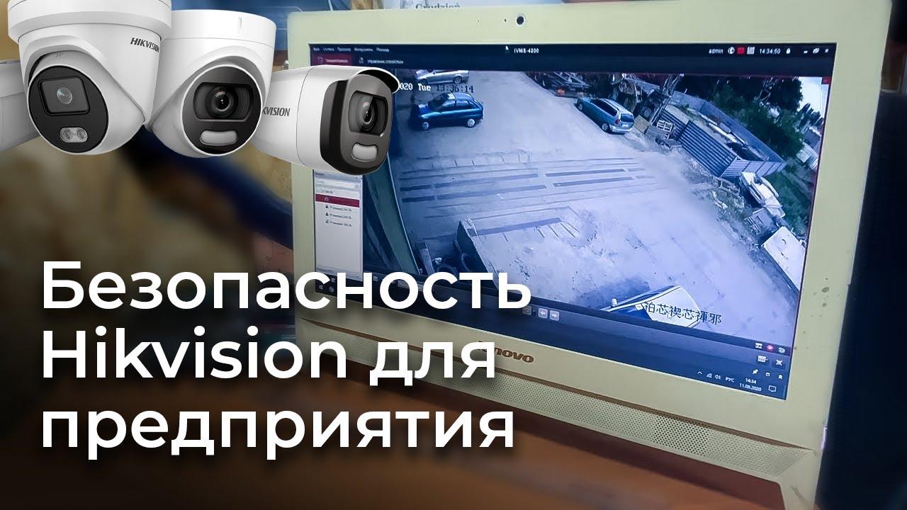 Монтаж видеонаблюдения на производстве в Одессе. Установка и настройка камер Hikvision