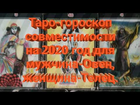 Таро-гороскоп совместимости на 2020 год для мужчина-Овен, женщина-Телец.
