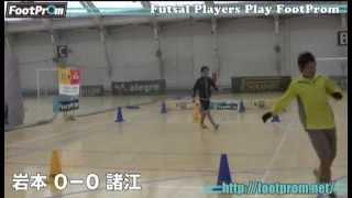 【フットプロム】フットサルプレーヤー編vol.1