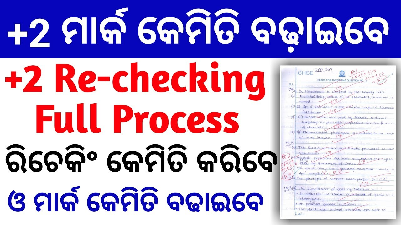 +2 result rechecking full process 12th odisha mark re-addition CHSE  Rechecking