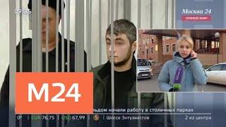 Серпуховский суд рассмотрит дело Дмитрия Грачева, который отрубил руки своей жене - Москва 24 thumbnail