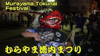 むらやま徳内まつり(Murayama Tokunai Festival)