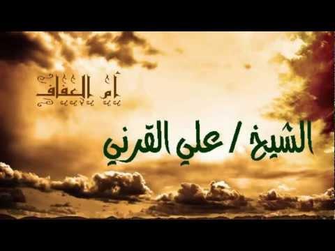أم العفاف عائشة أم المؤمنين رضي الله عنها الشيخ علي ع Doovi