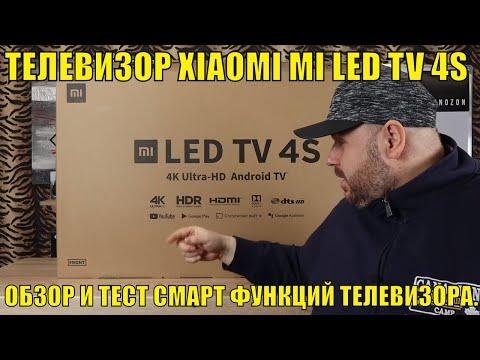 ТЕЛЕВИЗОР XIAOMI MI LED TV 4S ULTRA HD. ОБЗОР И ТЕСТ СМАРТ ФУНКЦИЙ ТЕЛЕВИЗОРА. ДОСТОЙНЫЙ БЮДЖЕТ?