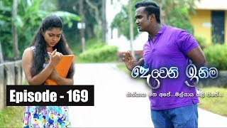 Deweni Inima | Episode 169 28th September 2017 Thumbnail