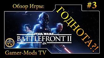 ֎ STAR WARS: BATTLEFRONT 2 - Новый Экшен Шутер. Зайдёт ли?! ֎ Обзор игры ֎ #1