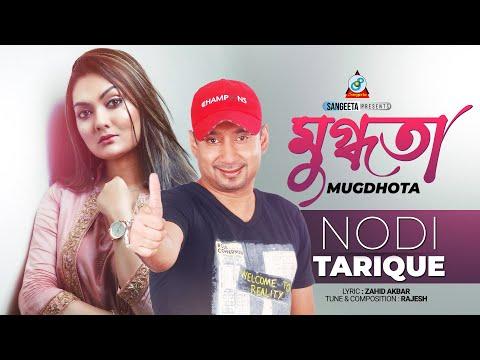 Mugdhota by Tarique AFM and Nodi  |  Sangeeta