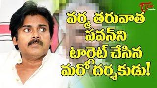 Another Director Targets Pawan Kalyan After RGV