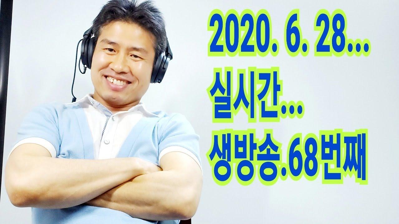 """""""2020. 6. 28. 일요일...실시간 생방송... 68번째       김삼식""""  의  즐기는 통기타 !"""