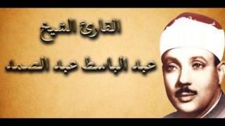 سورة البقرة بصوت القارئ الشيخ عبدالباسط عبدالصمد ⎜Surat Al-Baqara,AbdulBaset AbdulSamad Mujawwad
