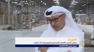 مساع كويتية لتعزيز القطاع الصناعي وتنويع إيرادات البلاد