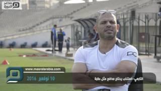 مصر العربية | التابعي: المنتخب يحتاج مدافع مثل طلبة