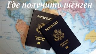 Смотреть видео получение визы шенген