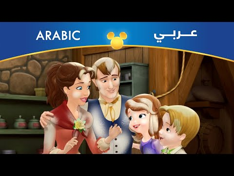 Sofia the First (Arabic) The Simple Life