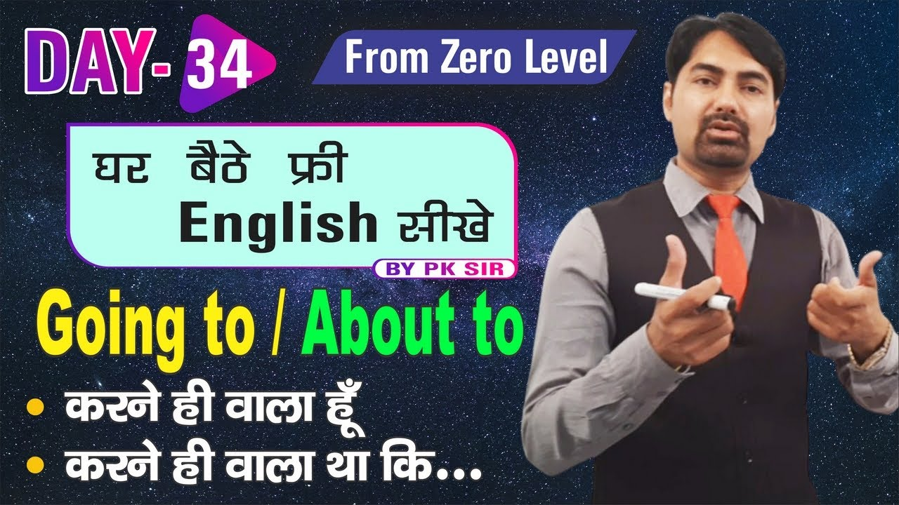 Day 34   How To Use About To / Going To   Class 34   Spoken English Complete Course