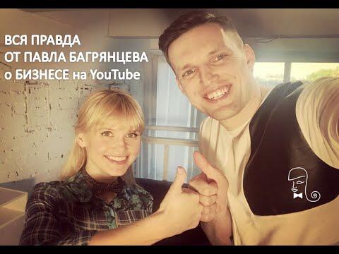 Продвижение бизнеса на Youtube | Павел Багрянцев