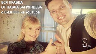 Продвижение бизнеса на youtube   Павел Багрянцев