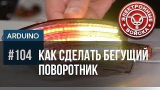 видео Как сделать светодиодные задние фонари своими руками?