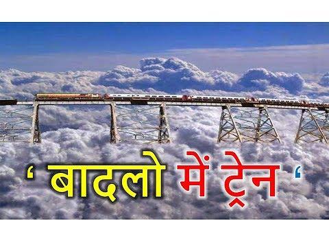 यहाँ बादलो में से होकर गुजरती है ट्रेन ! Train to the Clouds