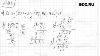 видео Математика 6 класс виленкин гдз 303