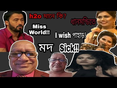 Sefat Ullah in Miss World Bangladesh 2018 | h2o Song | Vs | Roasted |Trolls | মিস ওয়ার্ল্ড বাংলাদেশ