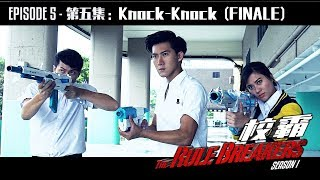 "EP 5 - "" Knock-Knock "" The Rule Breakers Series《校霸》Season Finale"