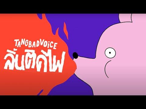 ลิ้นติดไฟ 👅🔥- TangBadVoice [Official Music Video]