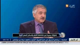 الجزائر: المدير العام لـ casnos يشرح الامتيازات والاجراءات النسهيلية التي يقدمها الصندوق للمشتركين