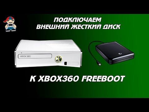 Как подключить внешний жесткий диск к Xbox360 Freeboot