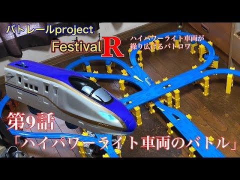 【バトレールproject Festival R】第9話 ハイパワーライト車両のバトロワ