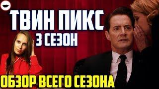 ТВИН ПИКС 3 сезон обзор всего сезона - объяснение финала и смысл всего сезона