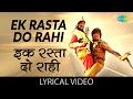 Ek Rasta Do Rahi With Lyrics | एक रस्ता दो राही गाने के बोल |Ram Balram| Amitabh Bachchan/Dharmendra