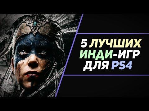 5 ЛУЧШИХ ИНДИ-ИГР ДЛЯ PS4