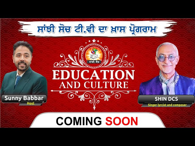 Watch Education And Culture Show With (HOST) Sunny Babbar & (GUEST) SHIN DCS from UK.
