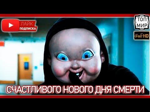 Счастливого нового дня смерти — Русский трейлер 2019 → Такого ты не видел ???? HD - 4К ????
