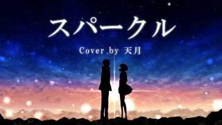 【君の名は。】 スパークル / RADWIMPS(cover) by天月