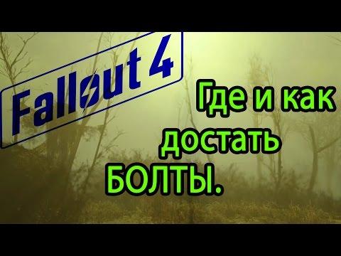 Fallout 4 FAQ1 bolts, copper (болты, медь)