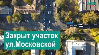 У Бішкеку сьогодні закривається відрізок вул. Московської