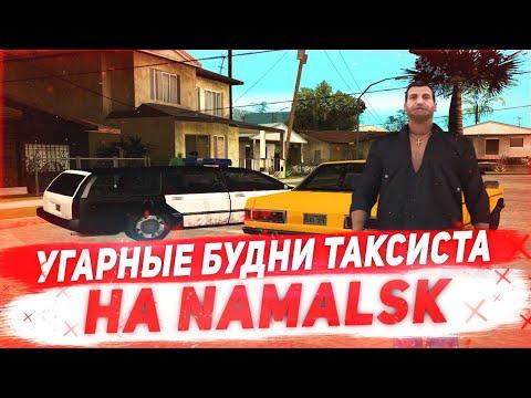 БУДНИ ТАКСИСТА НА NAMALSK RP - GTA [CRMP]